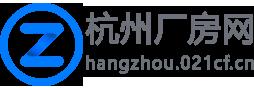 杭州厂房网
